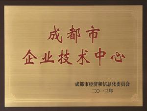 成都市企业技术中心