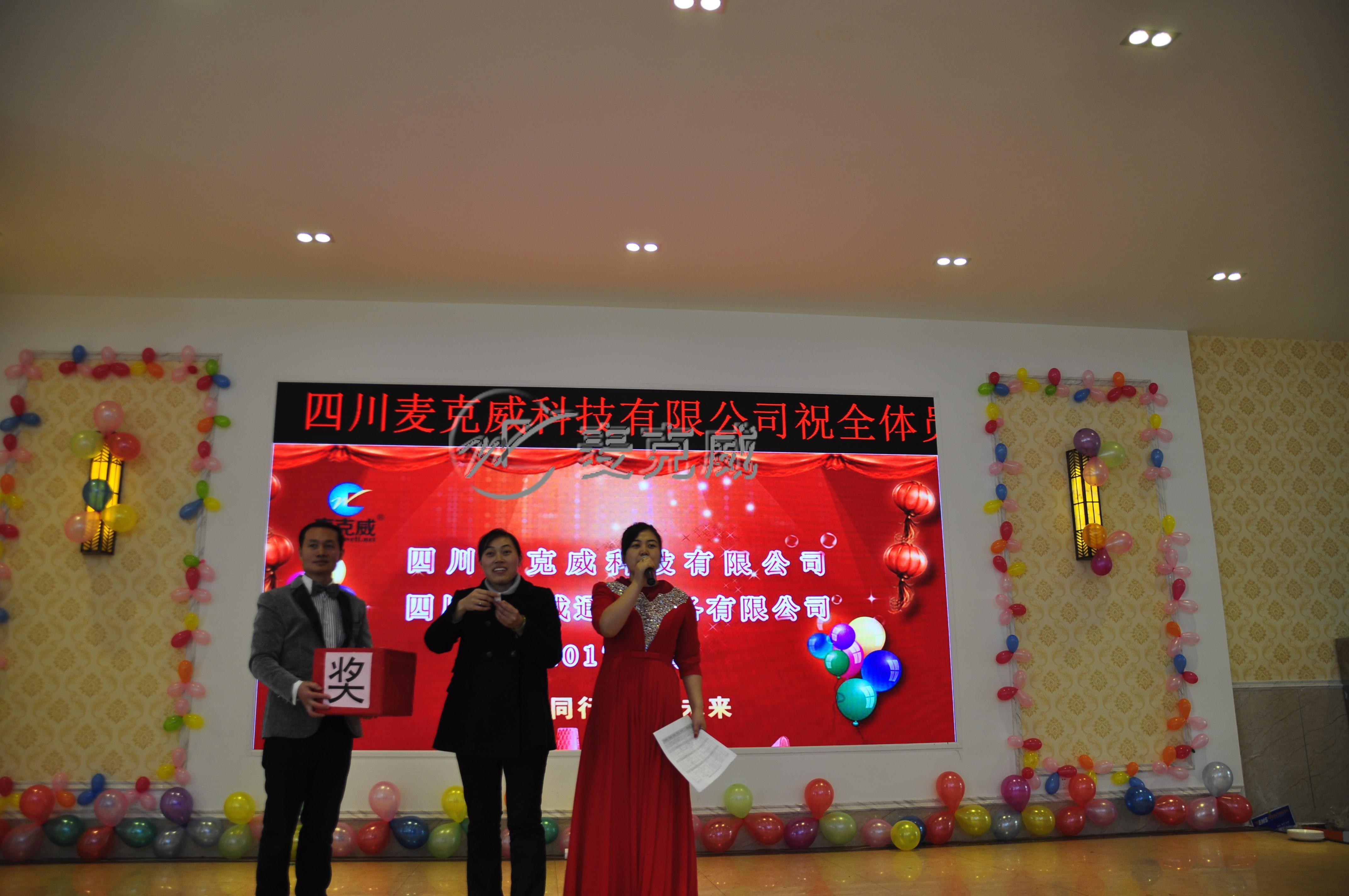 2016麦克威年会,颁奖盛典