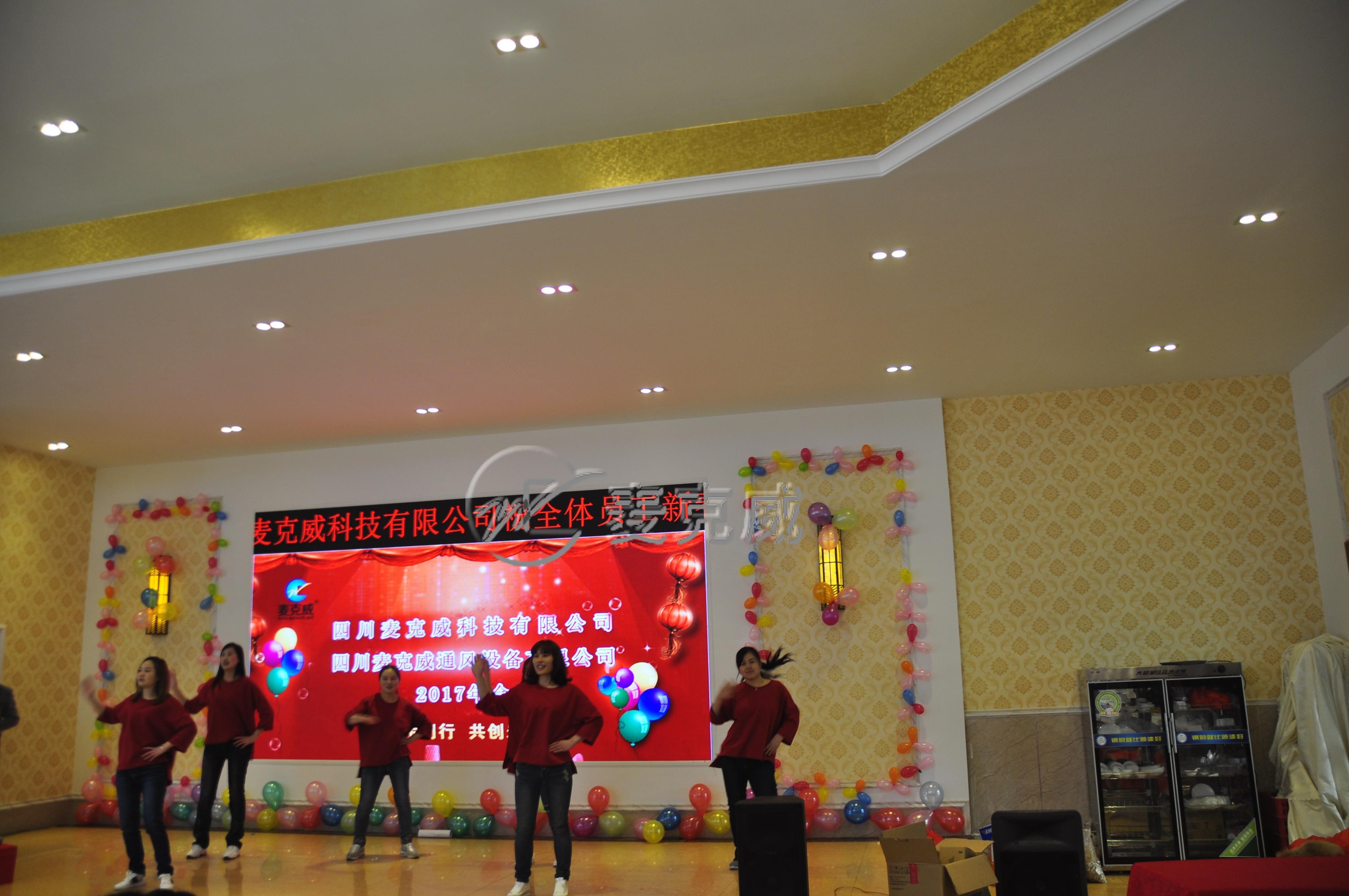 2016麦克威年会,劲歌热舞