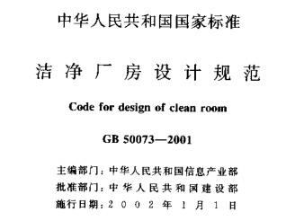 GB 50073-2001洁净厂房设计规范