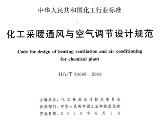 HG T 20698-2009 化工采暖通风与空气调节设计规范