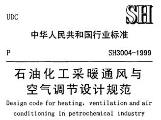 SH 3004-1999 石油化工采暖通风与空气调节设计规范