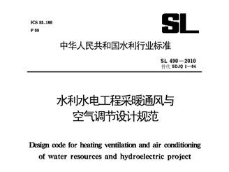 SL 490-2010 水利水电工程采暖通风与空气调节设计规范