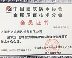 """通风气楼厂家麦克威受邀加入""""中国建筑防水协会"""""""