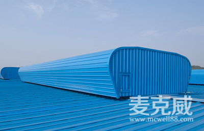 MCW4型流线型通风天窗(压杆式)