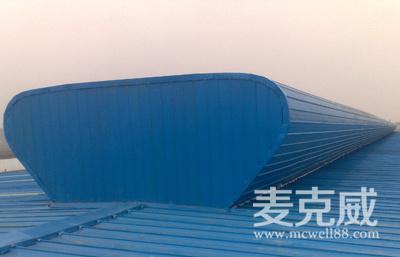 屋脊自然通风器(TC3型)